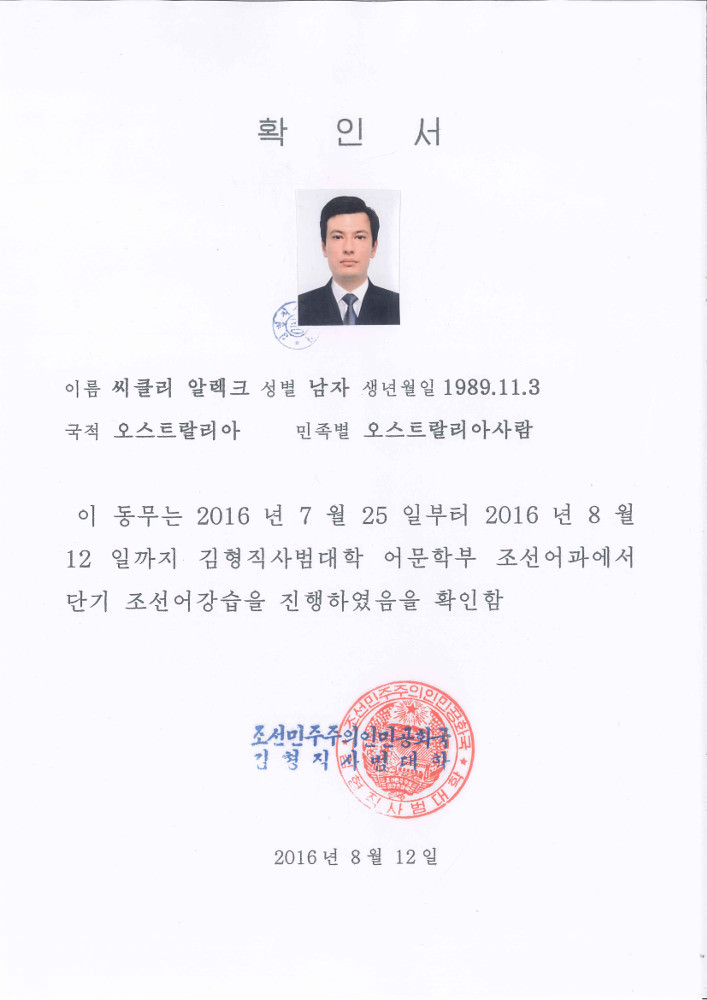 North Korea University Certificate Alek Sigley
