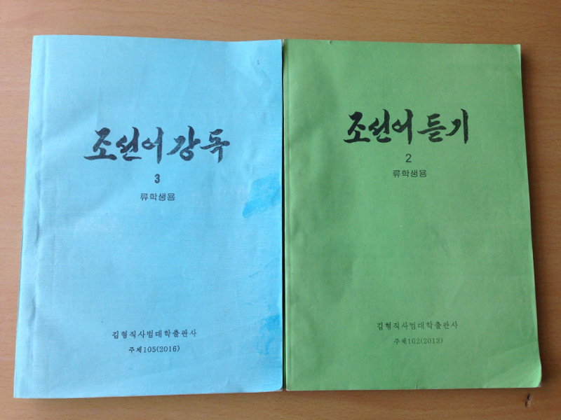 North Korean Korean language textbooks