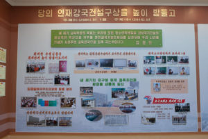 East Pyongyang No. 1 Middle School museum 2