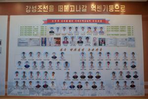 East Pyongyang No. 1 Middle School museum 3