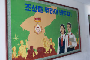 East Pyongyang No. 1 Middle School poster 2