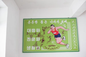 East Pyongyang No. 1 Middle School poster 4