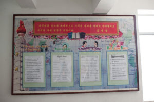 East Pyongyang No. 1 Middle School poster 5