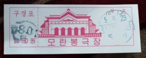 Moranbong Theatre 3 State Symphony Orchestra ticket Pyongyang