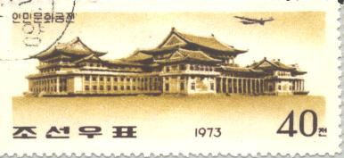 People's Palace of Culture postage stamp