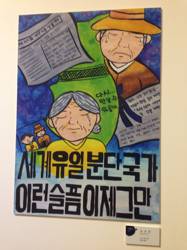 South Korean Unification Poster
