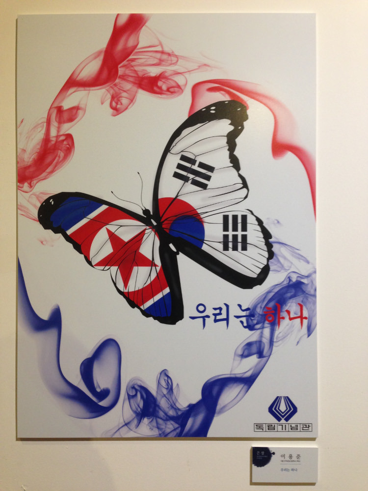 "South Korean Unification (""Tongil"") Posters at the Independence Hall of Korea"