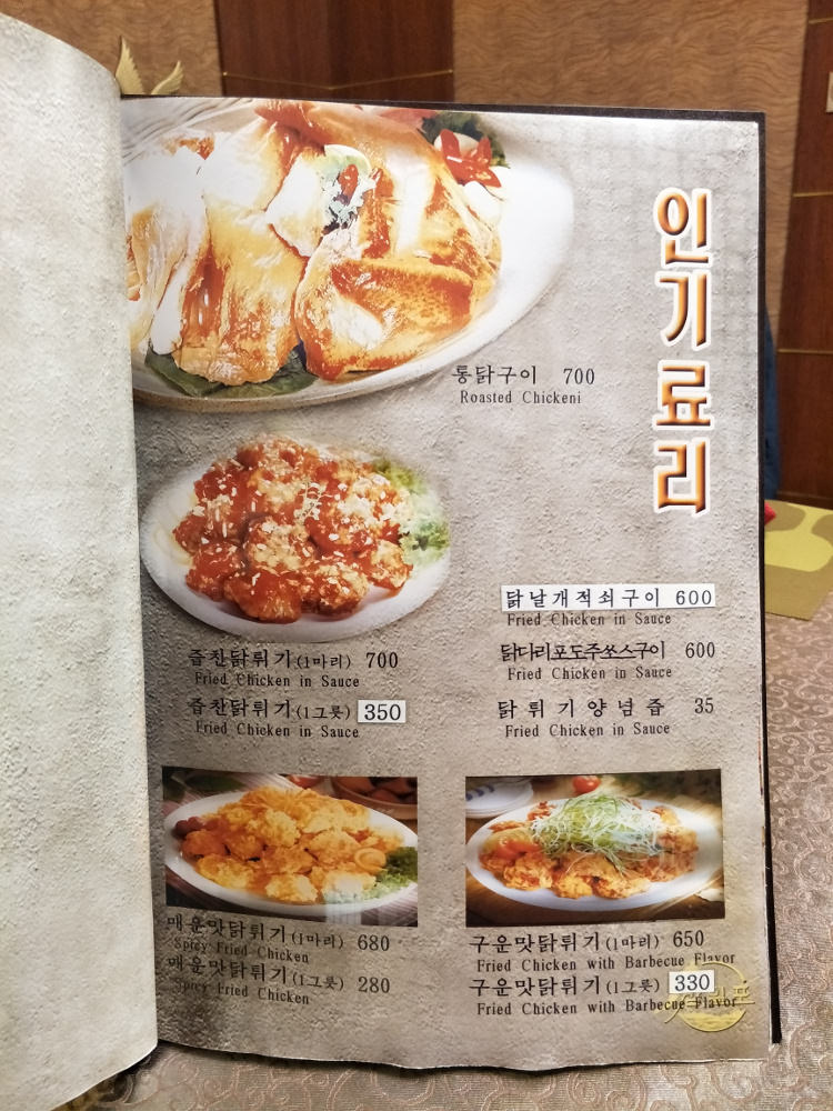 pyongyang chimaek south korean fried chicken menu