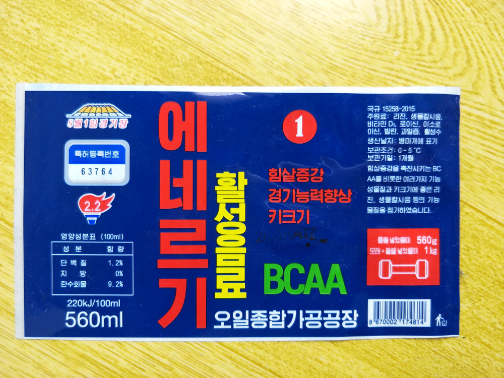 May 1st Stadium Dumbbell Energy Drink No. 1 Label