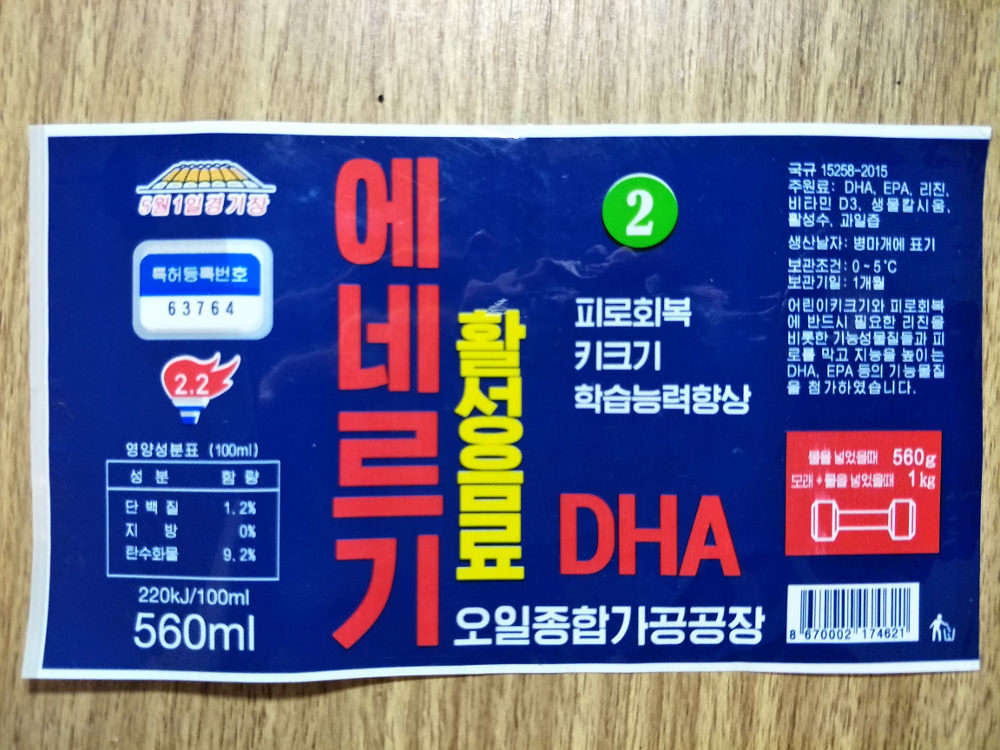 May 1st Stadium Dumbbell Energy Drink No. 2 Label