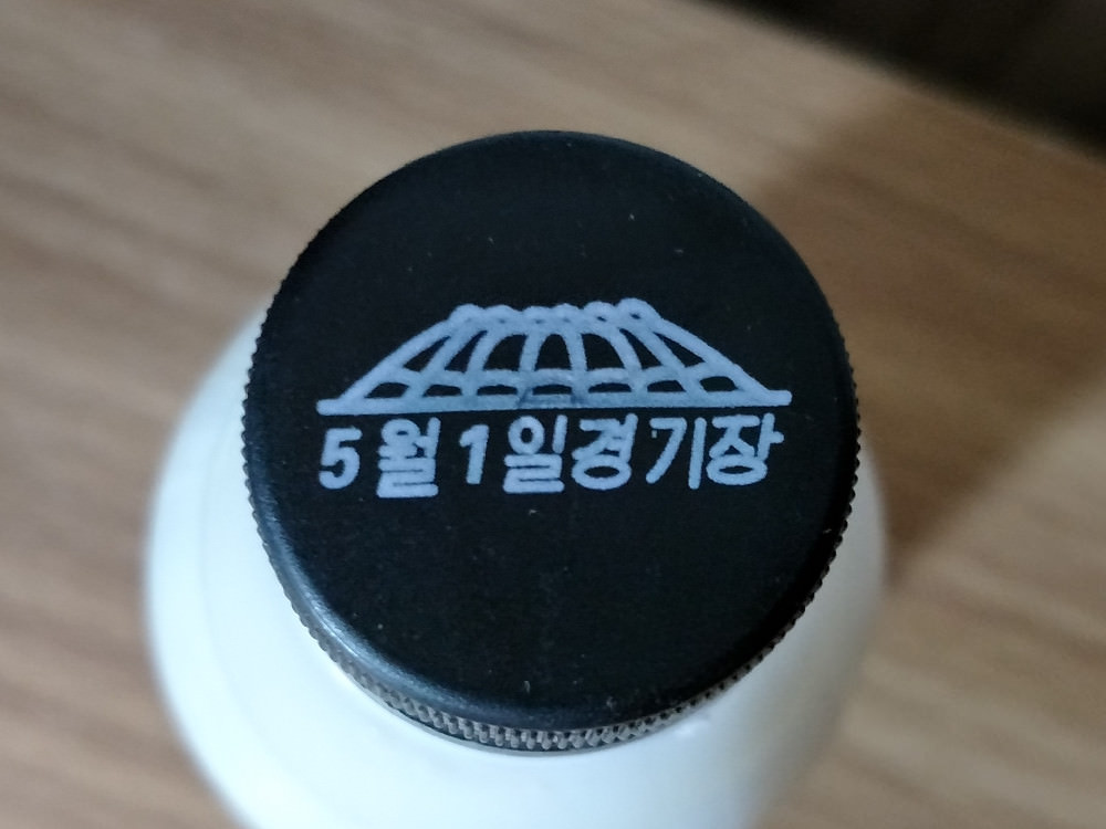 May 1st Stadium Logo Bottle Cap