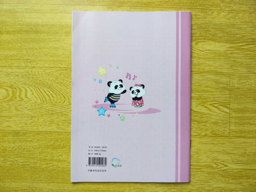 Mindulle Elementary School Notebook for Girls back
