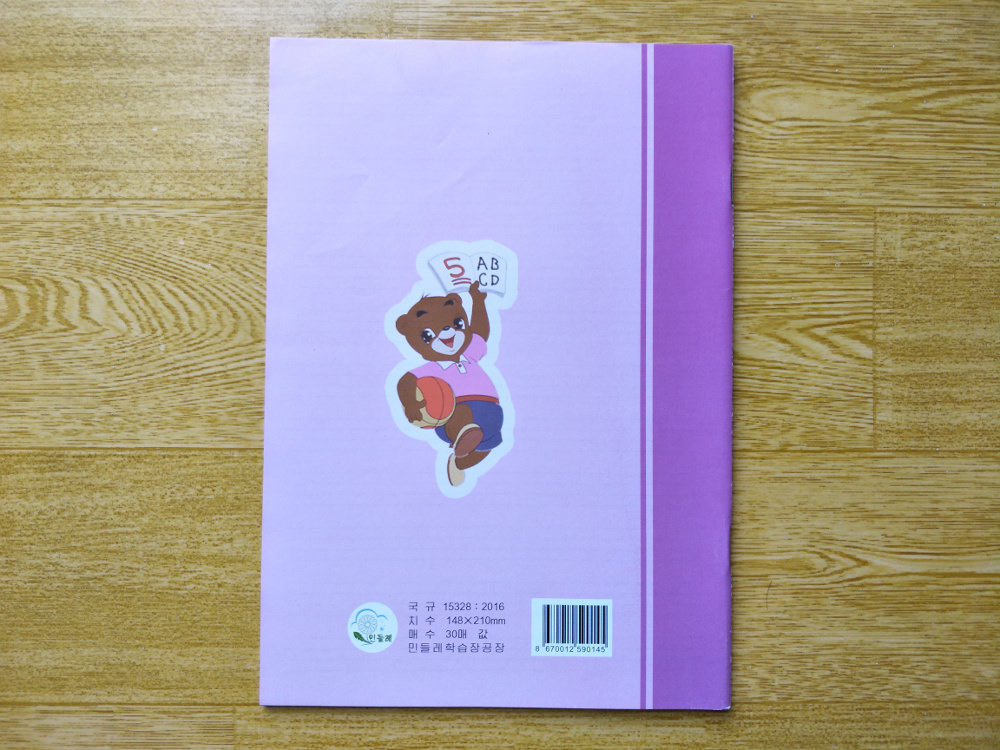 Mindulle Notebook Foreign Languages Elementary School back