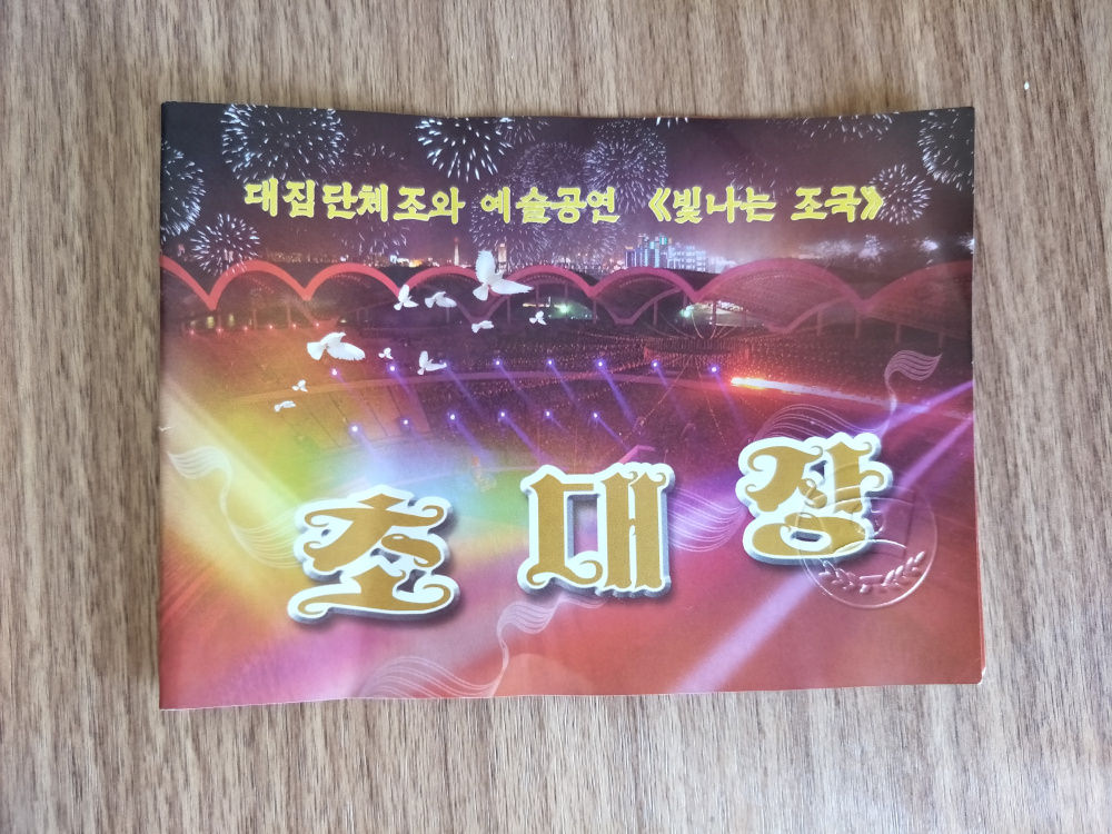 70th Anniversary National Day Mass Games Invitation Front