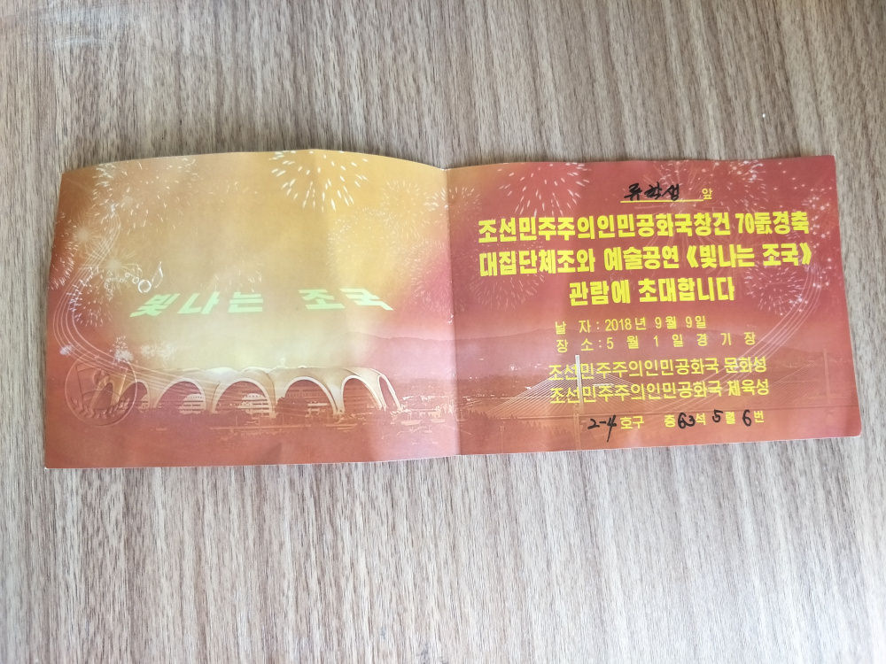 70th Anniversary National Day Mass Games Invitation Inside