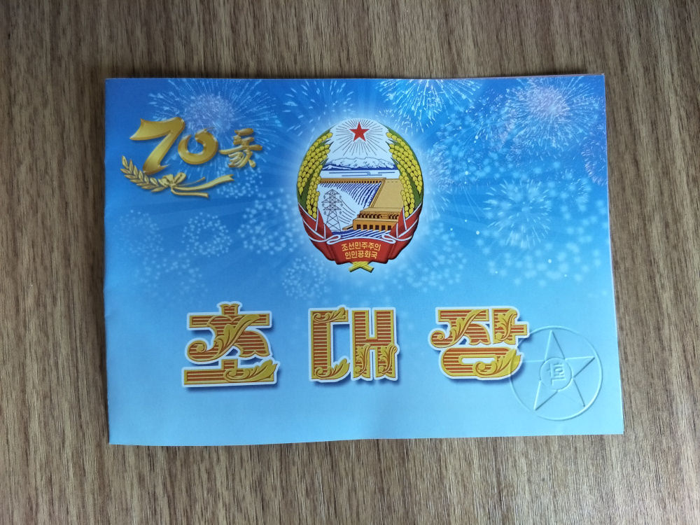 70th Anniversary National Day Military Parade Invitation Front