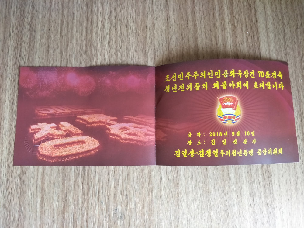 70th Anniversary National Day Torch Parade Invitation Inside
