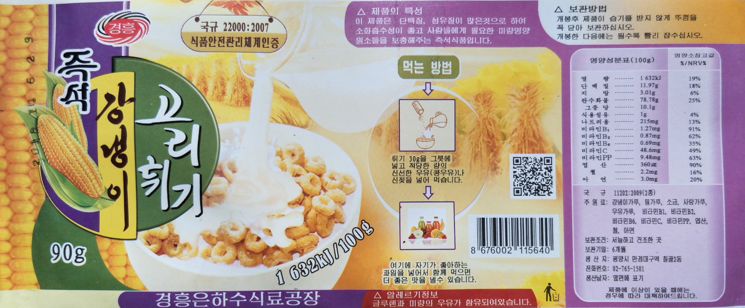 North Korean Cereal 12