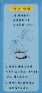 North Korean Cereal Instructions 02